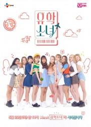 UHSN: Ticket to K-Pop